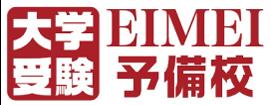 EIMEI予備校